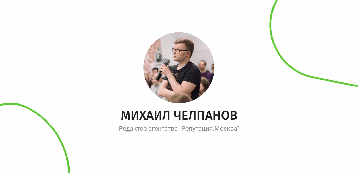 михаил челпанов редактор агентства репутация москва