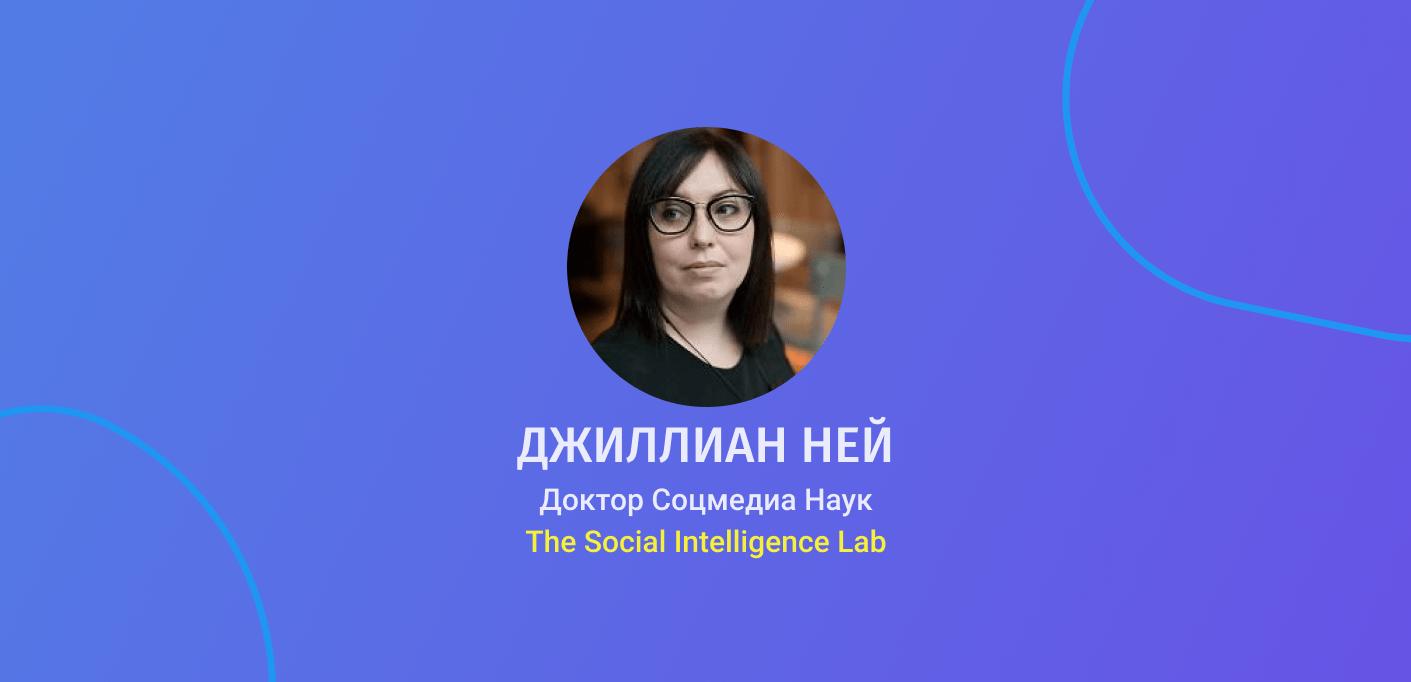 Интервью с Первым Доктором Соцмедиа Наук Джиллиан Ней