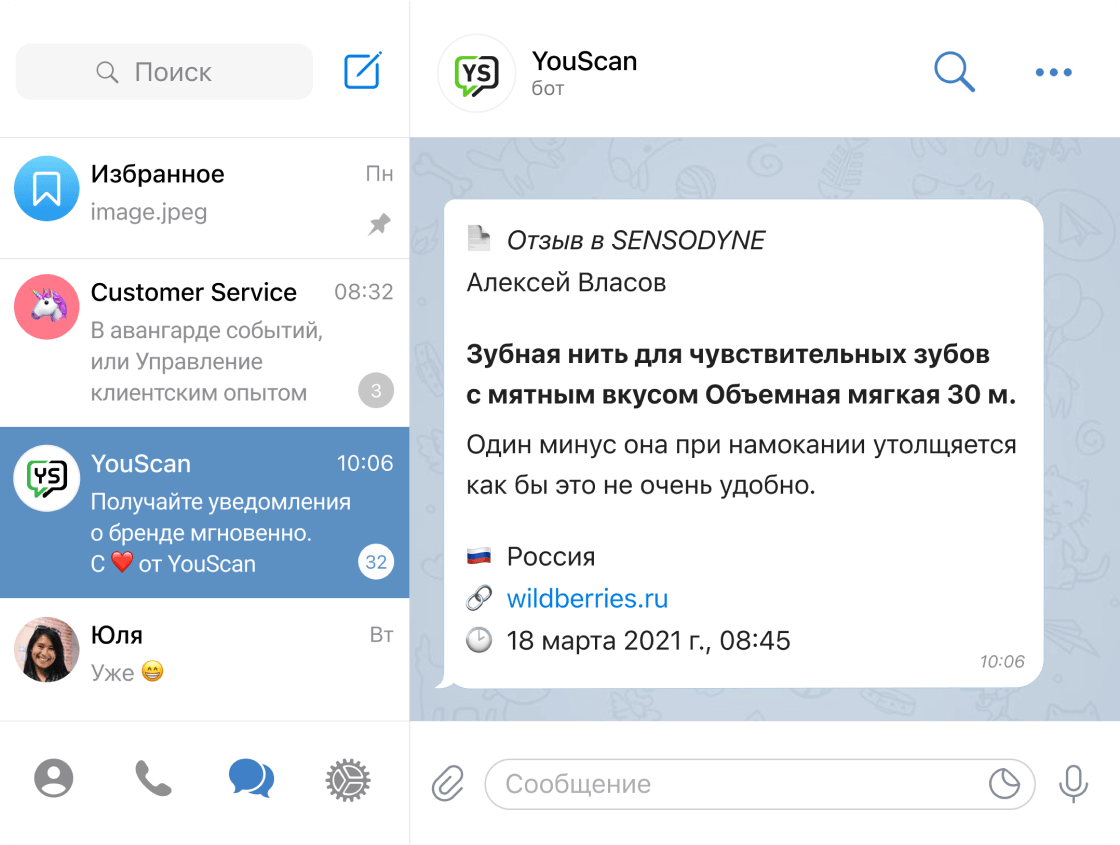 Телеграм чат