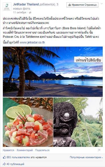 Таиланда мы используем хотя бы одно изображение национального блюда выбранного региона