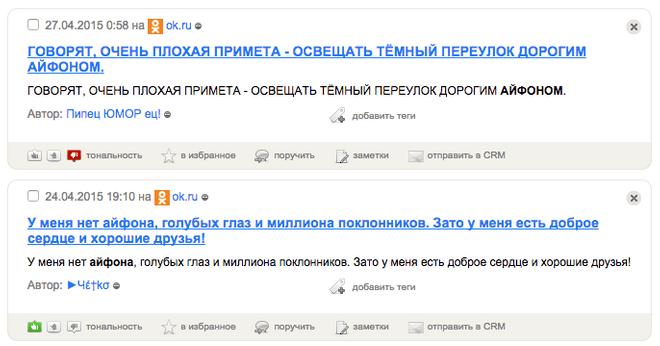 Мониторинг «Одноклассников»