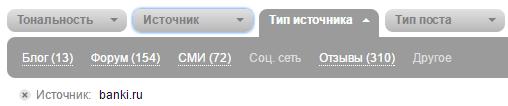 source-type-banki-ru