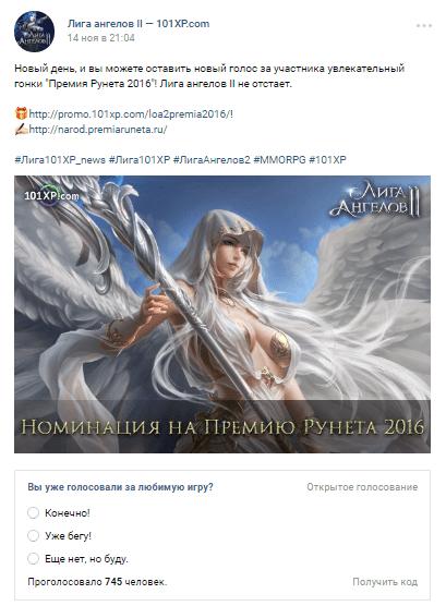 liga_angelov