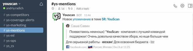 youscan-slack-v2-final