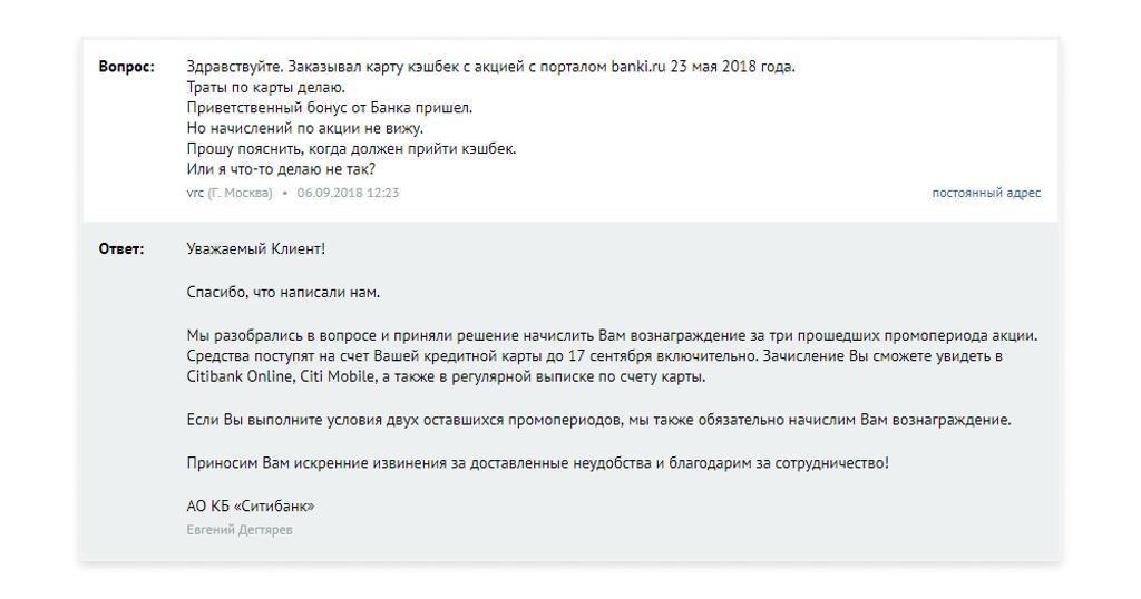 пример ответа на отзыв  banki.ru