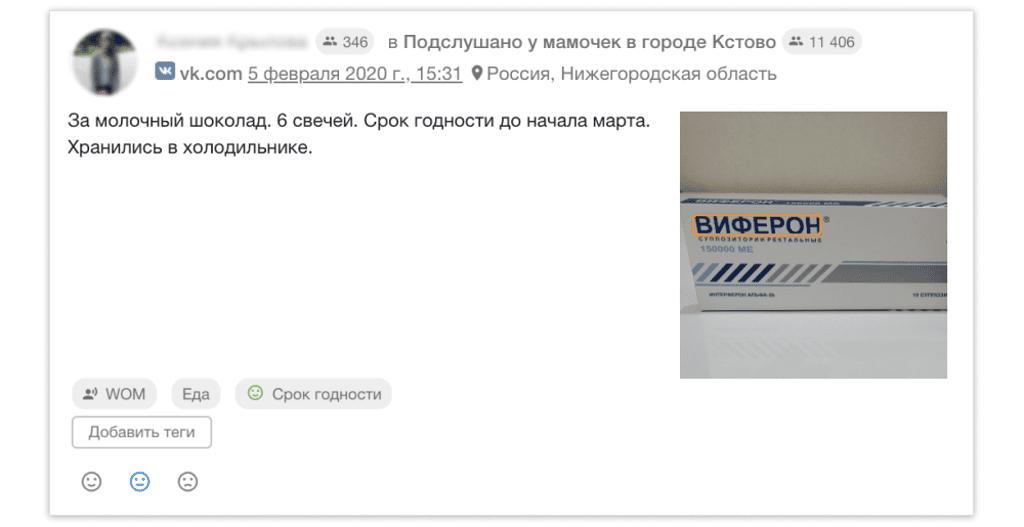 Сообщение из системы YouScan ВИФЕРОН