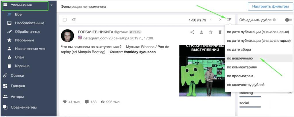 Никита горбачев в системе YouScan