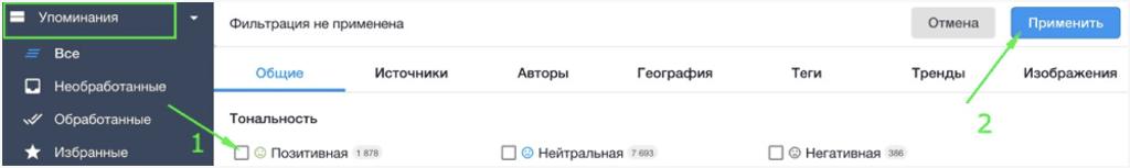Позитивная тональность в системе YouScan