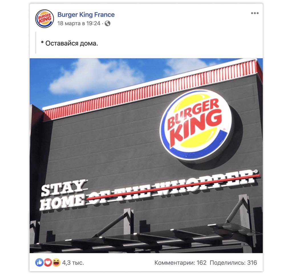 Французский Burger King логотип не тронул, но рекомендовал остаться дома