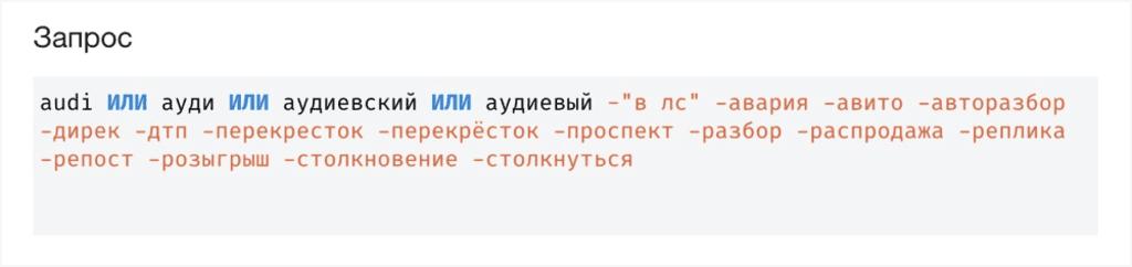 Запрос AUDI в системе YouScan