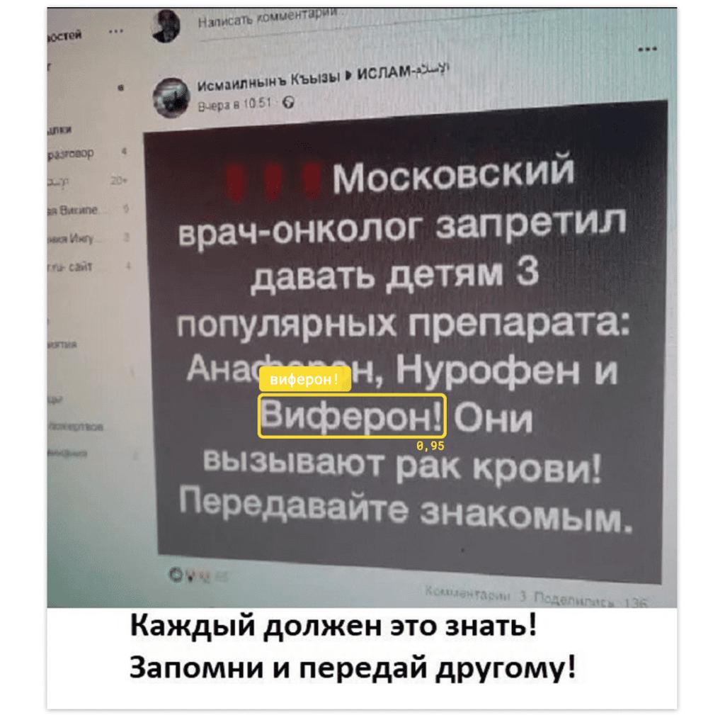 Сообщение из системы YouScan ВИФЕРОН  OCR