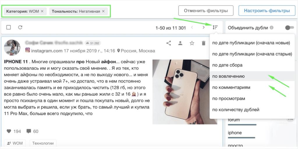 фильтрация по вовлечению в системе YouScan