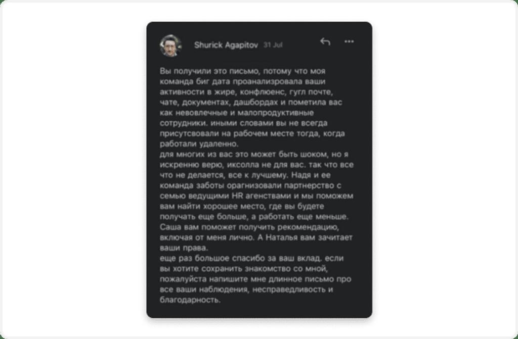 Скриншот из Твиттер