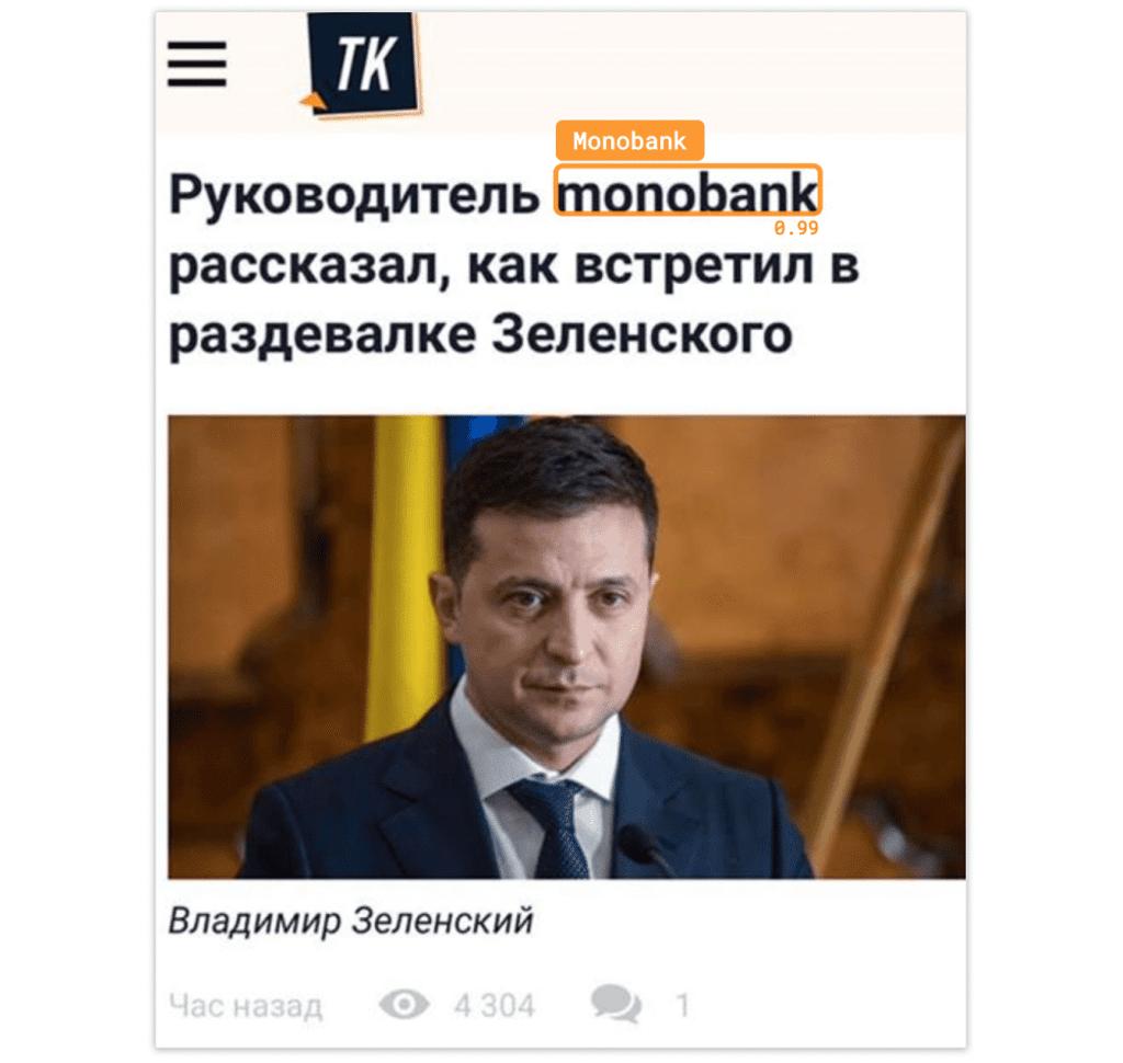 Сообщение из системы YouScan карта MONOBANK ocr Зеленский