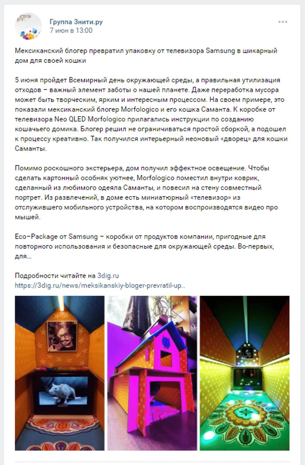 Скриншот из Вконтакте