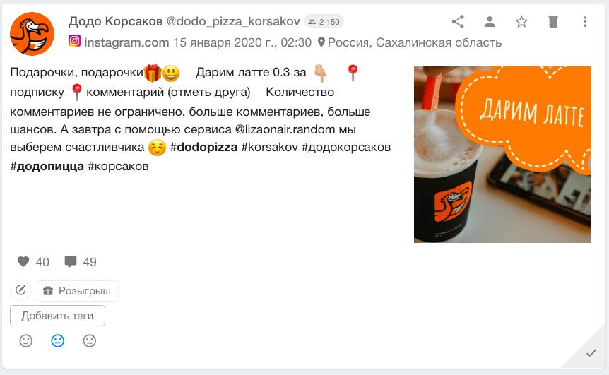 Упоминание Додо Корсаков в системе YouScan